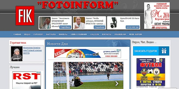Портал FOTOINFORM.NET - screenshot