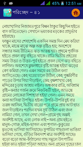 android রাজর্ষি Rajorshi Screenshot 3