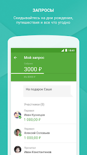 Free Download Сбербанк Онлайн APK for Samsung