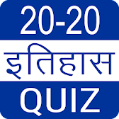 20-20 Quiz History In Hindi APK Icon