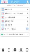 Screenshot of ハッピー・ホテル(ラブホテル・ラブホ検索)