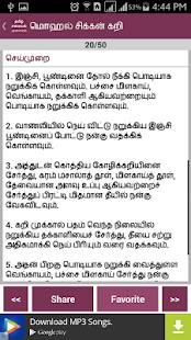 Tamil Recipe Samayal Non Veg APK for Bluestacks
