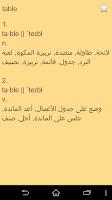 Screenshot of English Arabic Dictionary Free