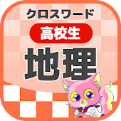 Download [高校生] 地理クロスワード 無料勉強アプリ パズルゲーム APK to PC