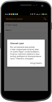 Доставка Шанхай APK screenshot thumbnail 2