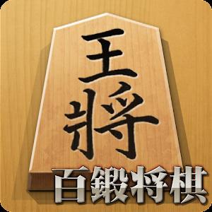 将棋アプリ 百鍛将棋 -初心者でも楽しく指せる-