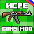 Мод на оружие в Мinecraft PE