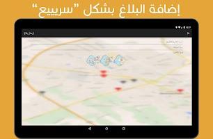 Screenshot of ساهر اليوم
