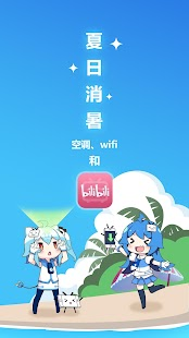 App 哔哩哔哩动画 APK for Kindle