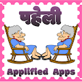 Game Nani ki Dimagi Paheli - Hindi latest paheliya 2017 APK for Kindle