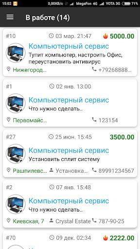 Заказы Мастерам screenshot 5