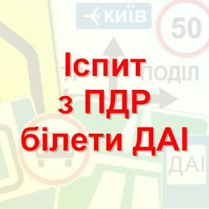 Экзамен Билеты ПДД - Украина