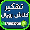App تهكير العاب ✔️ كلاش رويال Joke apk for kindle fire