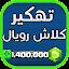 APK App تهكير العاب ✔️ كلاش رويال Joke for iOS