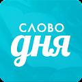 Free Слово дня — толковый словарь русского языка APK for Windows 8