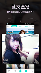 BIGO LIVE直播 Screenshot