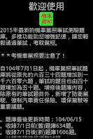 Screenshot of 2015機車駕照筆試題庫大補帖 (新題庫1606題)