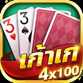 เก้าเก4x100- เก้าเกไทยแลนด์ APK for Bluestacks