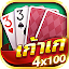 เก้าเก4x100- เก้าเกไทยแลนด์ APK for iPhone