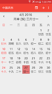 Lunar Calendar - screenshot