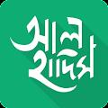 আল হাদিস (Al Hadith)