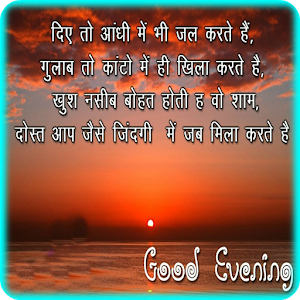 Hindi Good Evening 2017 Images