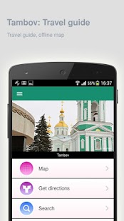 Tambov: Offline travel guide - screenshot