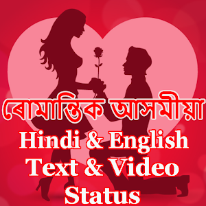 Assamese Status 2018 Assamese status and quotes New App on Andriod - Use on PC
