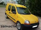 продам запчасти Renault Kangoo