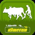 Agri App in Tamil - விவசாயம்