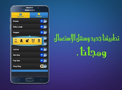 Ringtone mobile for free - screenshot