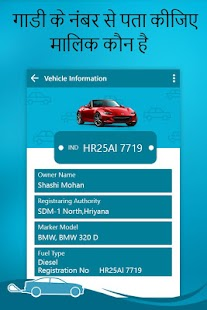 How to Find Vehicle Owner Detail- RTO Vehicle Info