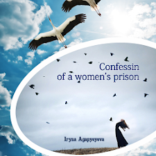 Confession of a women's prison