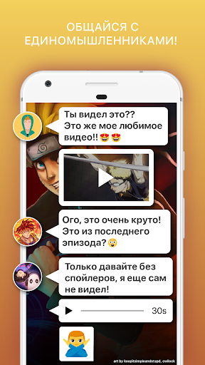 Amino Anime Russian аниме и манга screenshot 3