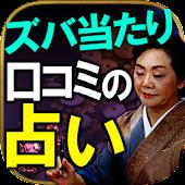 App ズバ当たり【口コミの占い】三木まりこ version 2015 APK