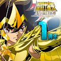 聖闘士星矢 小宇宙幻想傳(ゾディアック ブレイブ)【台湾版】