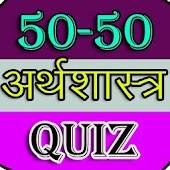 Free 50-50 Economics Quiz APK for Windows 8