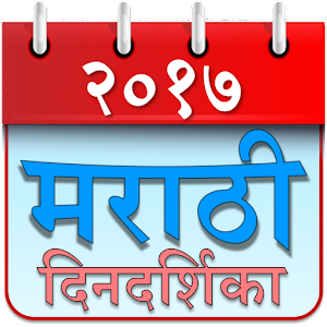 Download Marathi Calendar 2017 For PC Windows and Mac