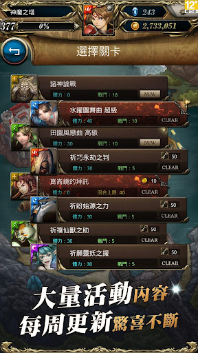 神魔之塔 screenshot 4