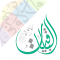 App الباقيات أذكار Azkar AlBaqiyat APK for Kindle