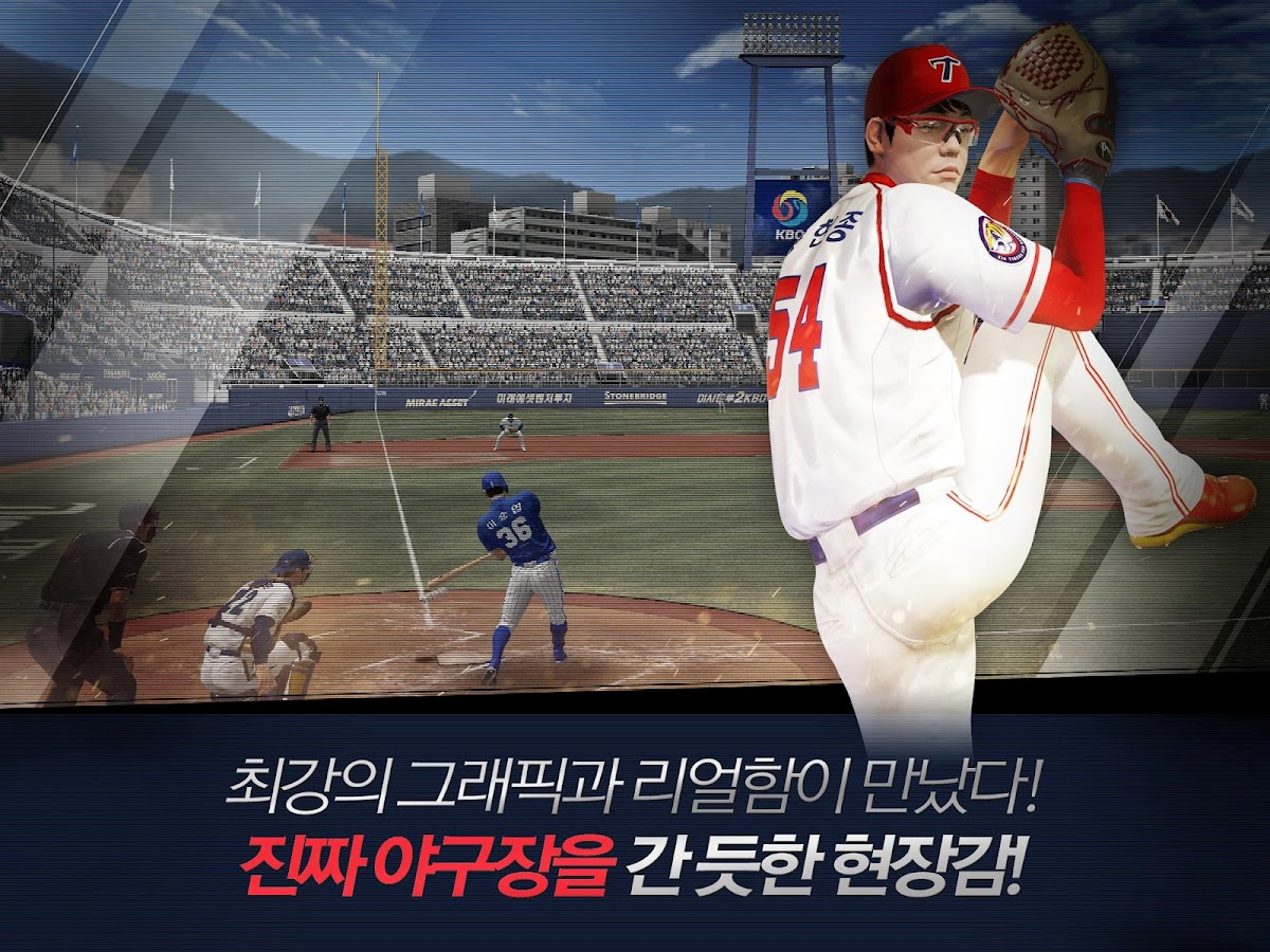 이사만루2 KBO Screenshot 2