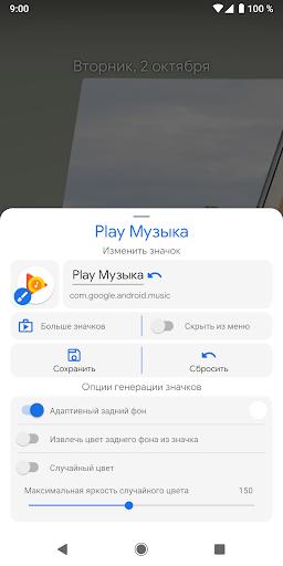 CPL (Customized Pixel Launcher) screenshot 5