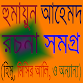 App হিমু কালেকশন (Humayun Books) APK for Windows Phone