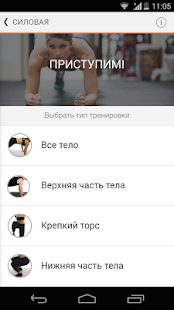 Sworkit Личный Тренер Screenshot