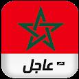 أخبار المغرب عاجل