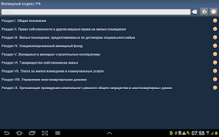 Screenshot of Housing Code of Russia Free