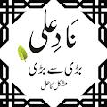 App Nade ali muskilat hal APK for Kindle