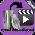 App إسترجاع الفيديوهات Prank APK for Kindle