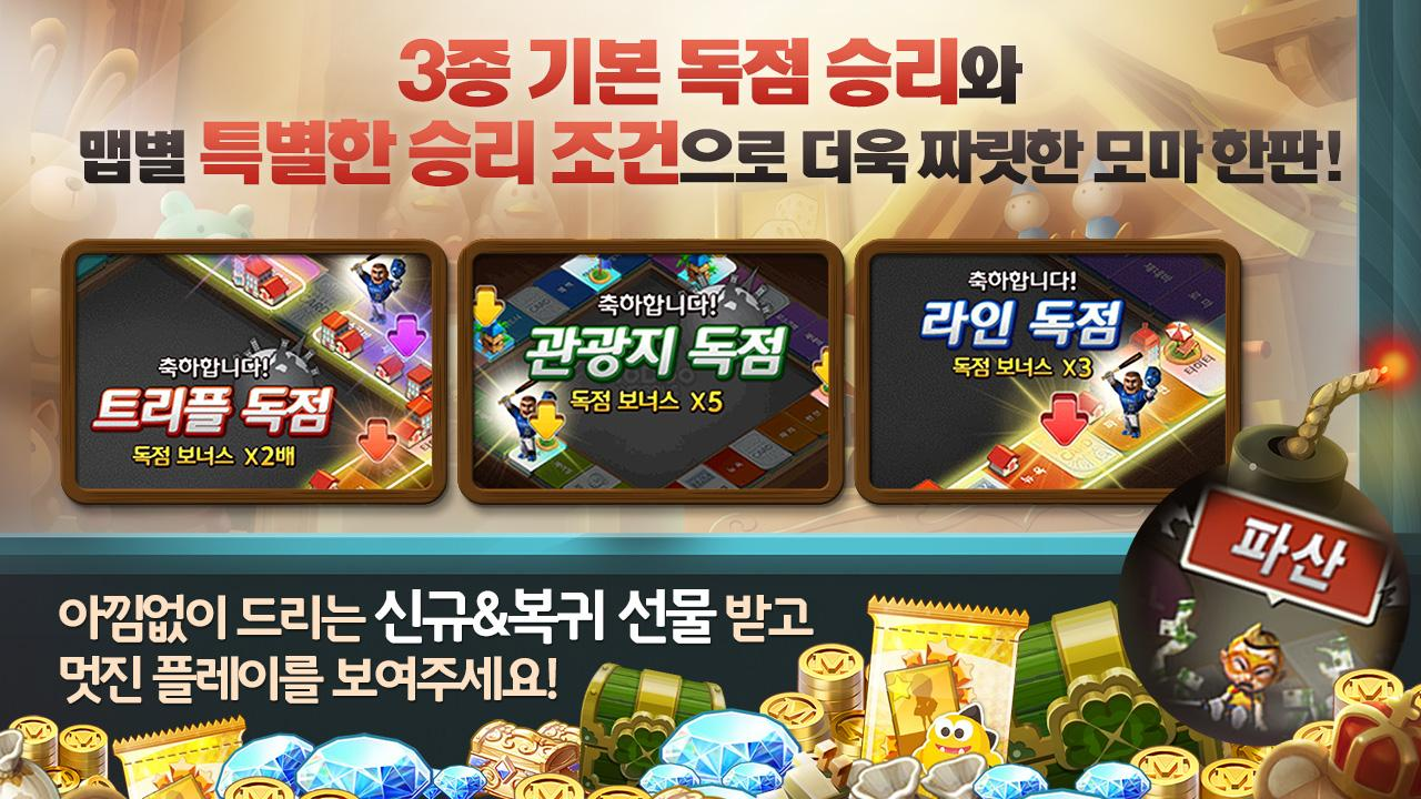 모두의마블 for Kakao Screenshot 17