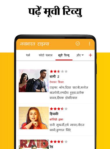Hindi News App:Hindi NewsPaper,Daily Samachar Live screenshot 13